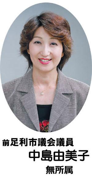 前 足利市議会議員 中島由美子 無所属